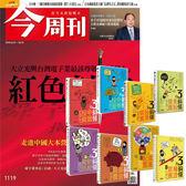 《今周刊》半年26期 贈 梁亦鴻老師的3天搞懂系列(全8書)