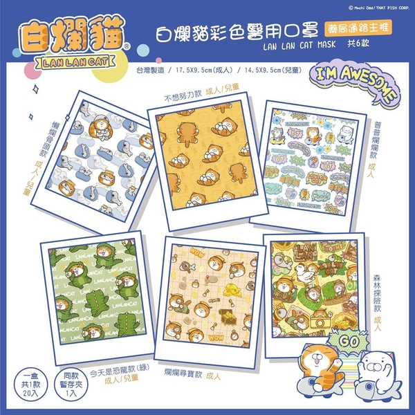 【白爛貓聯名】成人/兒童 醫療用口罩 20入/盒