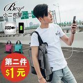 兩用包 USB充電大容量可後背手提袋【NQA5124】