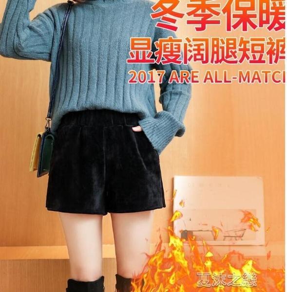 毛呢短褲-休閑高腰短褲女新款顯瘦毛呢闊腿褲金絲絨外穿秋冬季 夏沫之戀
