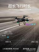 無人機遙控飛機超長續航模直升機兒童玩具四軸飛行器  創想數位igo