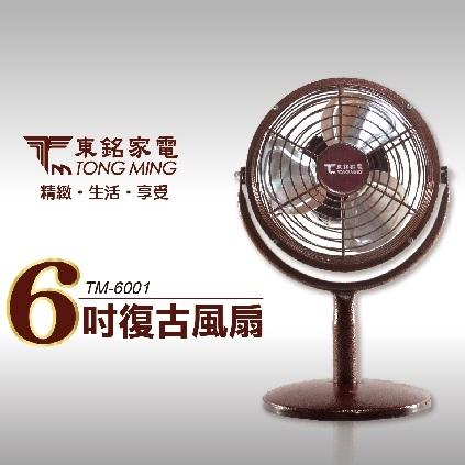 【南紡購物中心】東銘 6吋復古風扇 TM-6001