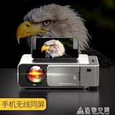 手機投影儀家用無線智慧投影機高清1080p家庭影院便攜式辦公/宿舍臥室無屏電視  NMS名購居家
