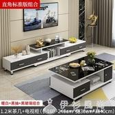 茶幾桌客廳家用簡約電視機櫃組合歐式小戶型客廳大理石紋茶幾花幾 ATF 伊衫風尚