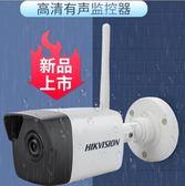 監控攝影機 海康威視監控攝像頭家用手機遠程室外無線wifi監控夜視高清套裝 免運 艾維朵