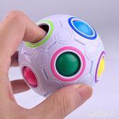 智力兒童玩具益智減壓魔方魔力彩虹球創意手指23迷你足球異形寶寶 ZJ1490 【極致男人】