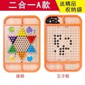 彈珠跳棋 跳棋 飛行棋五子棋斗獸棋桌面游戲多功能成人棋兒童益智木制玩具