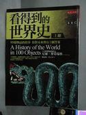 【書寶二手書T4/歷史_ZIY】看得到的世界史(上)_尼爾.麥葛瑞格