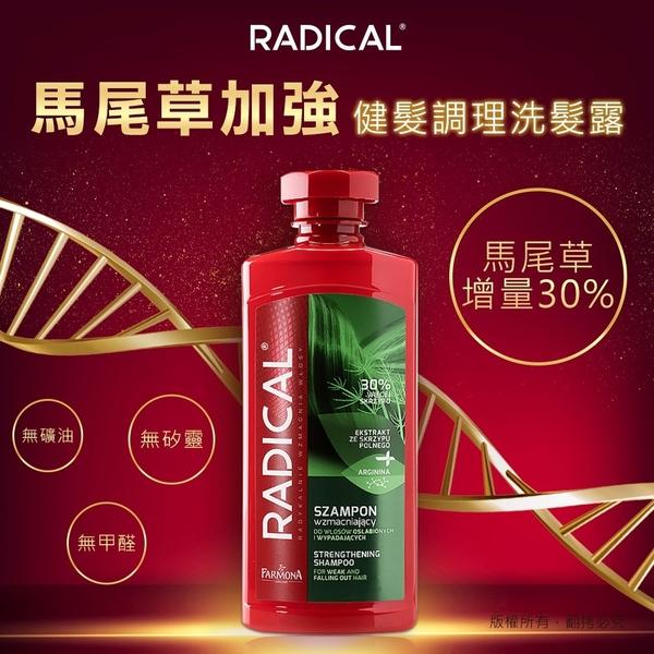 RADICAL 波蘭植萃 - 加強調理洗髮露(共6款任選) 400ml