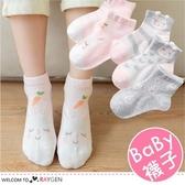 兒童夏季葫蘿蔔兔薄款網眼透氣短襪 船襪 5雙/組
