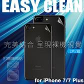 奇膜包膜 HODA iphone7/7 Plus背面專用 一片式雷射精密背貼 2片/組 完美切割 霧面專用