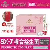 【美陸生技AWBIO】SX-7超級ABC複合益生菌 禮盒裝30包/盒