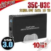 [ PC PARTY ] 伽利略 USB3.0 3.5吋 硬碟外接盒 35C-U3C 支援10TB (高雄.台中.中壢)