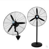 工業電風扇掛壁式大功率工業強力商用工廠超強風牛角扇臺式落地扇  MKS宜品