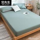 覺先生床笠單件固定防滑床罩床套席夢思防塵套床墊保護罩全包床單 黛尼時尚精品