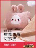 熱水袋 熱水袋充電式防爆毛絨可愛暖水袋敷肚子煖寶寶女可拆洗冬季暖手寶  【新品】