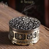 快樂購 仿古銅合金纏枝紋家用熏香爐