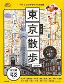 東京名勝漫步旅行情報手冊 2020