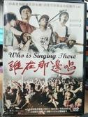 挖寶二手片-P02-188-正版DVD-華語【誰在那邊唱】台北電影獎最佳紀錄片入圍(直購價)