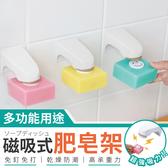 【G3711】磁吸式肥皂架 磁鐵香皂架 磁性肥皂架 肥皂瀝水架 壁掛肥皂架 吸皂器 肥皂盒 香皂盒