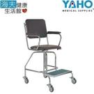 【海夫健康生活館】耀宏 下肢水療用椅(YH227)