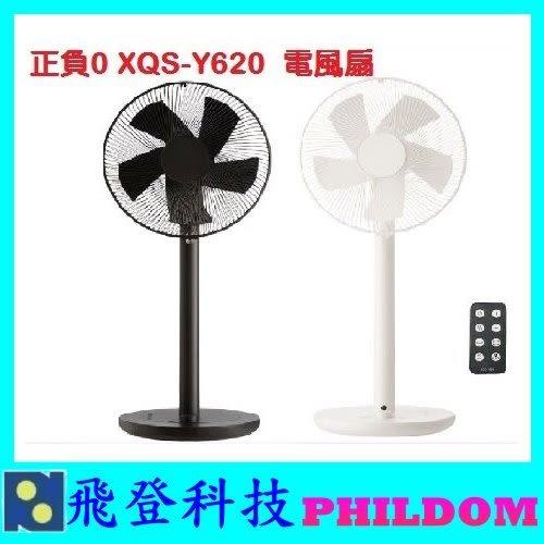 正負0 正負零 XQS-Y620 XQSY620 12吋 遙控立地電風扇 DC直流馬達 靜音 公司貨 保固年一年