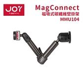 MagConnect 磁吸式碳纖維壁掛架 #MMU104