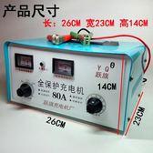 純銅汽車電瓶充電器6v12V24V全自動智能通用大功率蓄電池充電機ATF 格蘭小舖