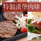 【早餐新提案】特製漢堡肉球(20粒裝)...