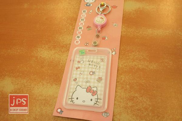 Hello Kitty 凱蒂貓 易拉扣透明證件套 米白 957410