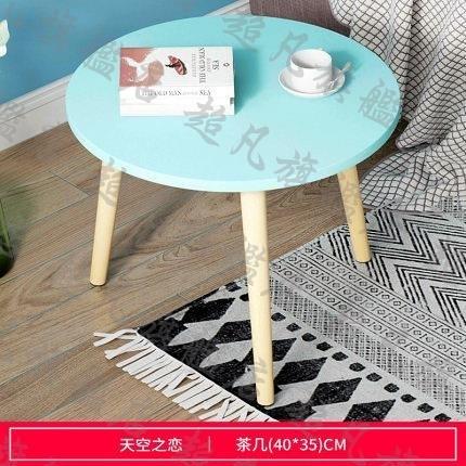 邊桌 沙發邊幾北歐小茶几客廳小圓桌簡約移動小桌子茶几收納置物架 40*35cm