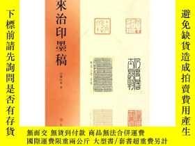 全新書博民逛書店陳巨來治印墨稿Y219993 陳巨來 著 上海書畫出版社 ISB