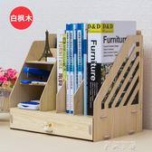 辦公室桌面收納盒木質抽屜用品資料雜物書立大號文件文具置物架子  米娜小鋪
