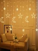 led小彩燈閃燈串燈滿天星宿舍房間聖誕新年裝飾燈布置窗簾星星燈  蘑菇街小屋  220v