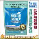 ◆MIX米克斯◆《NB》  美國Natural Balance.無穀青豌豆雞肉抗過敏配方【5磅】貓飼料