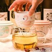茶水過濾杯 玻璃杯茶水分離泡茶杯家用帶蓋帶把女辦公室可愛陶瓷帶過濾網花茶 【全館免運】