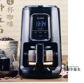 咖啡機 全自動現磨咖啡機家用小型美式迷你一體辦公室現磨豆研磨煮T 3色
