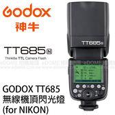 GODOX 神牛 TT685 i-TTL 機頂閃光燈 for NIKON (免運 開年公司貨) 2.4G 無線傳輸 GN60 TT685-N