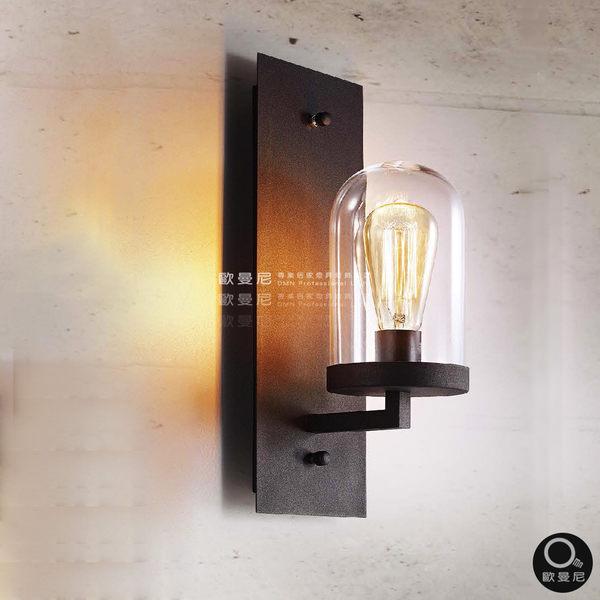 壁燈★Loft工業風 收藏玻璃透光壁燈 單燈✦燈具燈飾專業首選✦歐曼尼✦