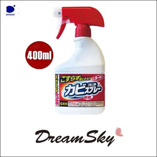 日本 第一石鹼 浴廁 除霉 噴霧 400ml 防霉 污垢 磁磚 浴室 廁所 清潔 Dreamsky