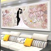 十字繡 鑽石畫結婚喜慶滿鑽客廳情侶點貼鑽十字繡鑽石繡2018新款5D磚石畫