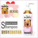 *KING WANG*超低8折價-Daphne黛芙妮_楝樹濃縮精油皮膚洗毛精-草本防敏感-天然楝樹成分(120ml)