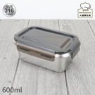 KOM316不鏽鋼保鮮盒長方型600ml野餐便當盒-大廚師百貨