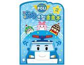 波力 造型畫畫本 4714809701810 根華 (購潮8) POLI 救援小英雄