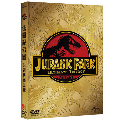侏儸紀公園系列典藏合輯 DVD(3片裝)Jurassic Park DVD collection