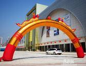 開業金色充氣拱門雙龍拱門婚慶慶典充氣立柱氣模6米8米10米彩虹門     易家樂