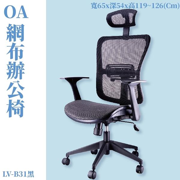 LV-B31 OA辦公網椅 黑 特網背 特網座 旋轉式扶手 尼龍腳 辦公椅 辦公家具 主管椅 會議椅 電腦椅