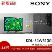 *~新家電錧~* 【SONY 新力 KDL-32W610G】32吋 連網液晶電視【實體店面 】
