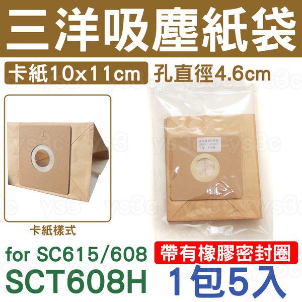 SCT-608H 三洋集塵紙袋 SC-608H/SC-615 1包5入 三洋吸塵器紙袋集塵袋