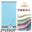 【衣襪酷】煙斗 純棉童巾 黑緞條款 台灣製 LIUKOO